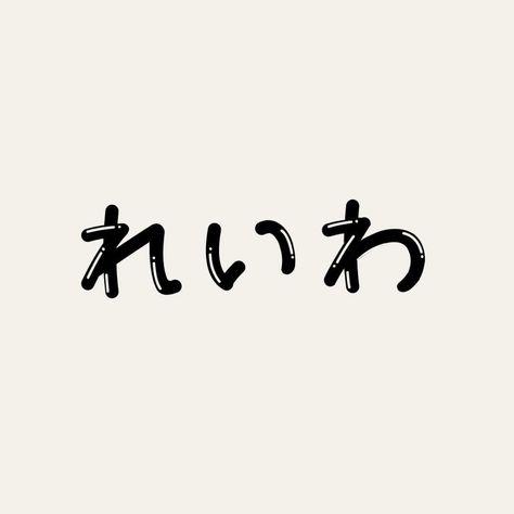 文字の観察 在 Instagram 上发布:\u201c【一昨日の文字】5月1日は