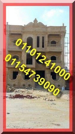 حجر فرعوني حجر فرعونى وهاشمي 01154739090 Egyptian Company Logo Best