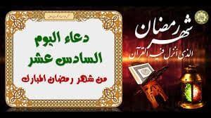دعاء اليوم السادس عشر من شهر رمضان In 2020 Blog Posts Blog Post