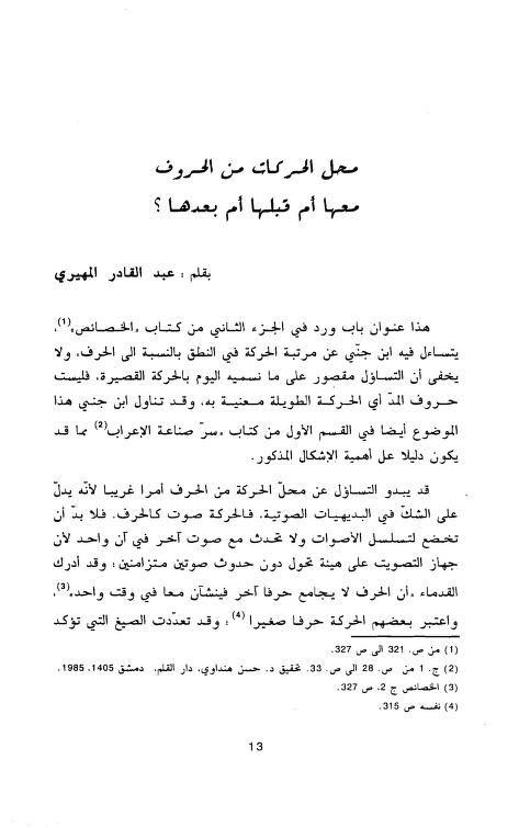 دعاء التوسل والتضرع والمطر 100 دعاء من القرآن والسنة Arabic Calligraphy