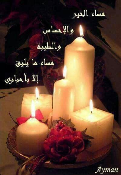 Pin By Elham Saliba On مسا السعادة Pillar Candles Candles Good Morning Good Night