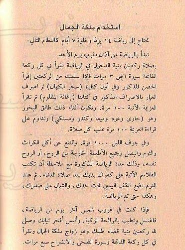 سحر الطلاق التفريق مجرب سريع سحر جلب فى 24 ساعة 00201062063637 سحر جلب تهييج مضمون النتيجة Black Magic Book Quran Quotes Inspirational Quran Quotes
