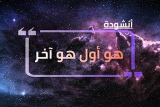 هو أول هو آخر للمنشد أبو عمار ياسر فاروق Hu Awal Hu Akhr كلمات الانشودة هو أول هو أخر هو ظاهر هو Movie Posters Poster Movies