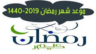 تاريخ اول أيام شهر رمضان 2019 تقويم رمضان 2019 1440 في السعودية والإمارات والكويت وباقي الدول العربية والإسلامية دعاء استقب Ramadan Islamic Countries Calendar