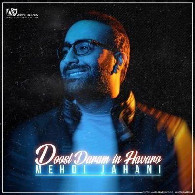 تک آهنگ دوست دارم این هوا رو اثر مهدی جهانی در بیپ تونز منتشر شد Https Beeptunes Com Track 5 Movie Posters Fictional Characters Persian People