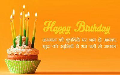Happy Birthday Status In Hindi For Friends Happy Birthday Status