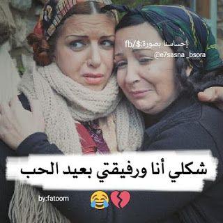 صور عيد الحب 2021 احلى بوستات لعيد الحب Valentine Photo Funny Arabic Quotes Arabic Funny