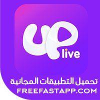 تحميل برنامج اب لايف UpLive بث مباشر ودردشة مباشرة | Android apps in