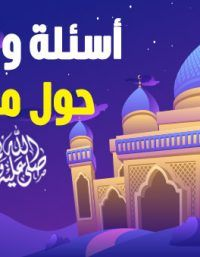 اسئلة واجوبة دينية سهلة للمسابقات سؤال وجواب للاطفال في رمضان بالعربي نتعلم Taj Mahal Kids Travel