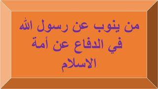 من ينوب عن رسول الله في الدفاع عن أمة الاسلام البيت العربي Blog Posts Post Arabic Calligraphy