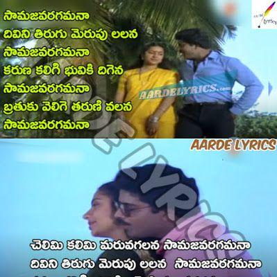 Samajavaragamana Song Lyrics From Lawyer Suhasini 1987 Telugu Movie In 2020 Lyrics Songs Song Lyrics