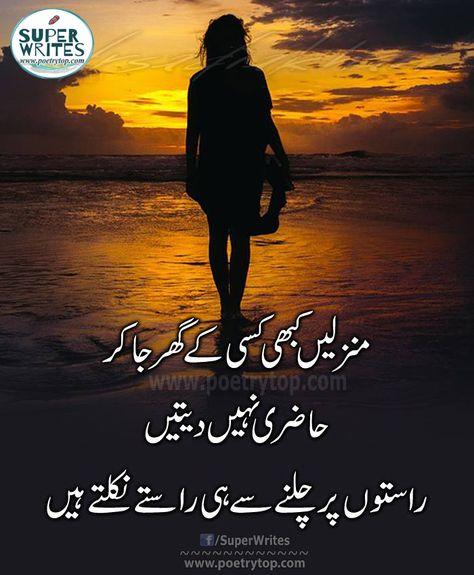 List Of Pinterest Urdu Quotes In English Life Images Urdu Quotes
