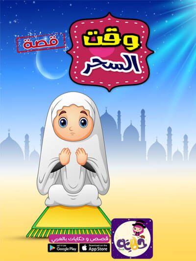 قصص العقيدة للطفل المسلم قصة وقت السحر تطبيق حكايات بالعربي Arabic Kids Stories For Kids Aesop S Fables Stories