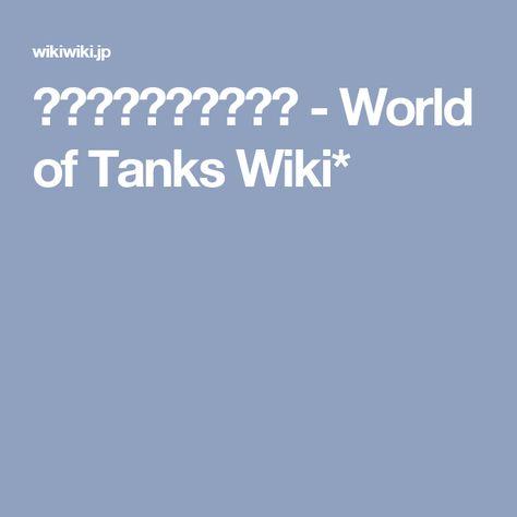 英語でのチャット文例 - World of Tanks Wiki*