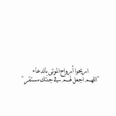 الهي كأني بنفسي واقفة بين يديك وقد أضلها حسن توكلي عليك Arabic Calligraphy Calligraphy