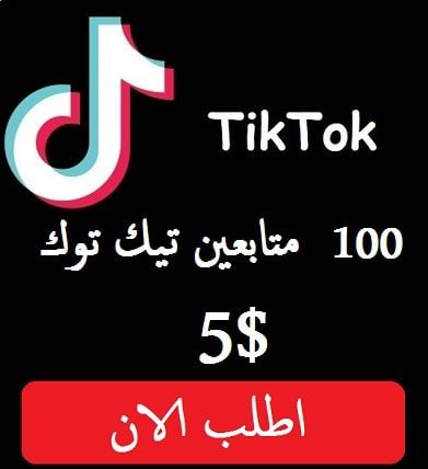 شراء متابعين تيك توك Company Logo Tech Company Logos Logos