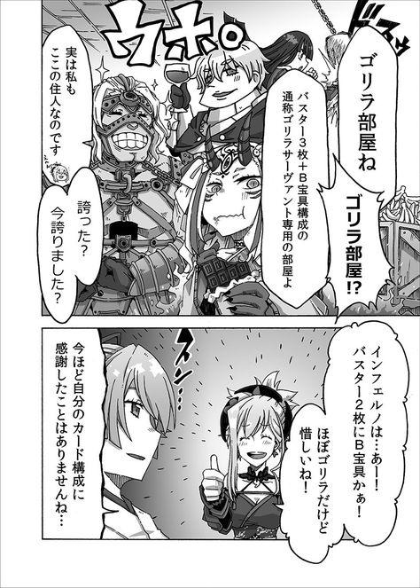 【FGO】インフェルノさんに武蔵ちゃんがカルデア案内