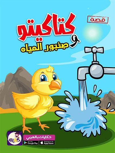 رسومات عن ترشيد استهلاك المياه للأطفال صور توفير الماء بالعربي نتعلم In 2021 Comic Books Comic Book Cover Book Cover