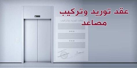 وورد ويب نموذج عقد توريد وتركيب مصعد Doc Locker Storage Word Web Arabic Calligraphy Art
