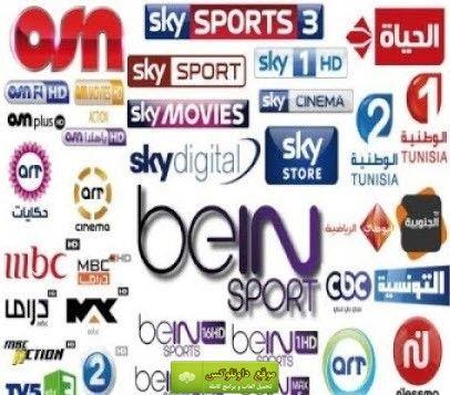 تحميل برنامج تشغيل قنوات الدش على الكمبيوتر بث مباشر بدون تقطيع برامج كمبيوتر 2018 برامج نت 2018 Bein Sports Sports Channel Sports