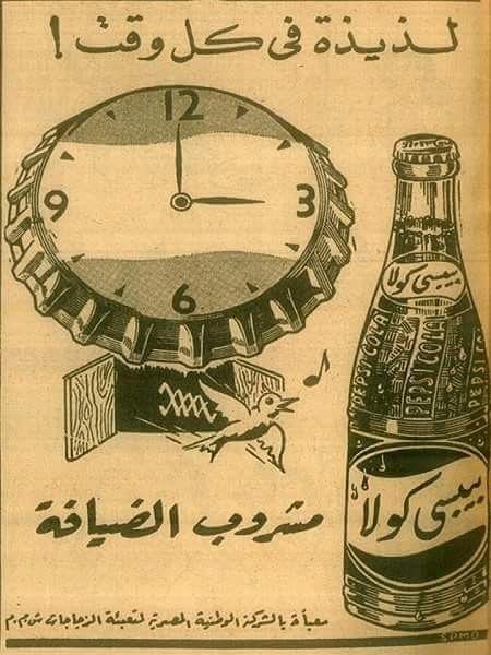 إعلانات زمان عام 1952 لذيذة في كل وقت بيبسي كولا مشروب الضيافة الصفحة الرسمية لموقع الملك فاروق الاول فاروق مصر Old Egypt Egypt Old Things