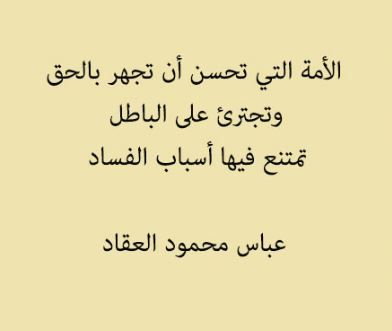 حكم واقوال عن الفساد امثال وحكم عن الفساد Arabic Calligraphy Calligraphy