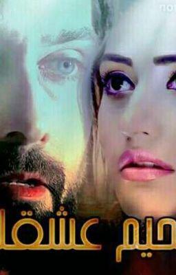 جحيم عشقك Movie Posters Poster Movies