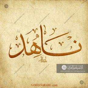 Nahid ناهد Names In Arabic Calligraphy Name 3565 Calligraphy Name Islamic Art Calligraphy Calligraphy