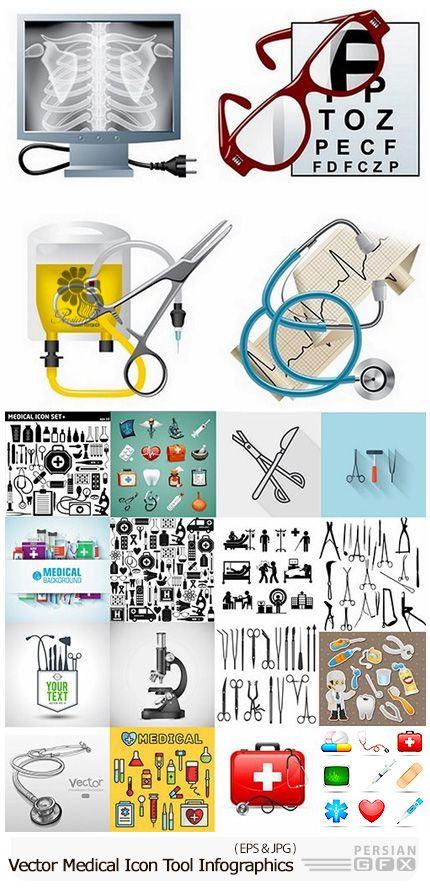 صور ادوات طبية للتصميم Free Clip Art Medical Icon Clip Art