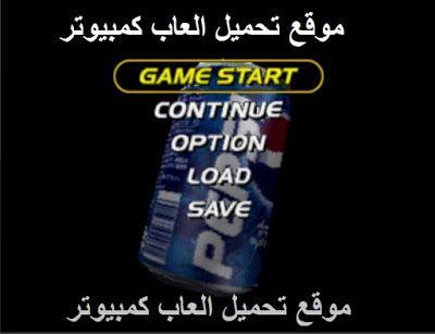 تحميل لعبة بيبسي مان Pepsi Man Game Start Pepsi