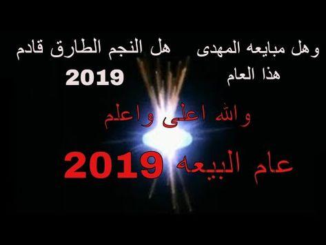 رؤيا المهدى المنتظر خطير النجم الطارق قادم والله اعلم 2019 2020 Youtube Youtube Neon Signs Islam