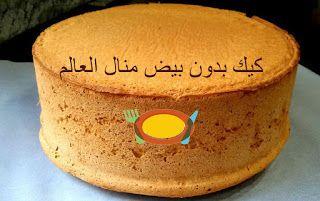طريقة كيك بدون بيض منال العالم Arabic Food Cake Desserts