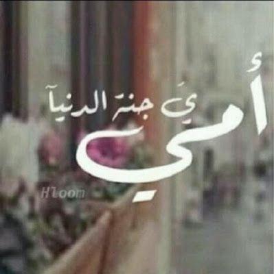 صور عن الام 2021 اجمل الصور عن الام Photo Projects To Try Arabic Calligraphy