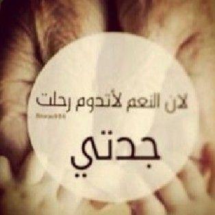 رحم الله ضحكة لا تنسى و وجها لا يغيب عن البال I Miss My Mom Arabic Love Quotes Miss My Mom