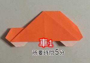 折り紙の 車 の簡単な折り方 平面と立体の2種類 折り紙オンライン 折り紙 車 折り紙 立体