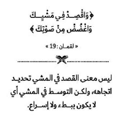 Pin By لا اله الا الله On تدبر وتفسير Math Arabic Calligraphy Islam
