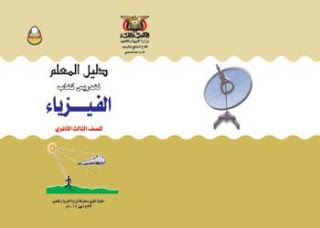 تحميل دليل المعلم لتدريس الفيزياء Pdf ـ الصف الثالث الثانوي ـ اليمن Physics Books Physics Books