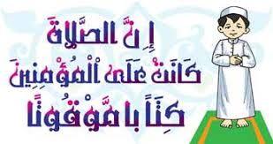 هل حدثت نفسك قبل ا عن مكانة الصلاة وأهميتها لدين الإسلام Kids Cards Kids Ronald