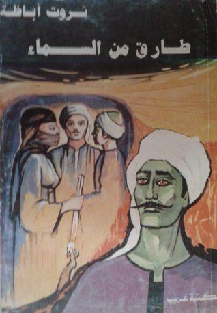 شكري سرحان وعبد الوارث عسر وامينة رزق في لقطة من قنديل أم هاشم 1968 Egypt Movie Lab Coat Fashion