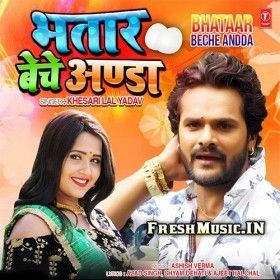 Bhataar Beche Andda Khesari Lal Yadav 2019 Mp3 Songs Mp3 Song Mp3 Song Download Songs