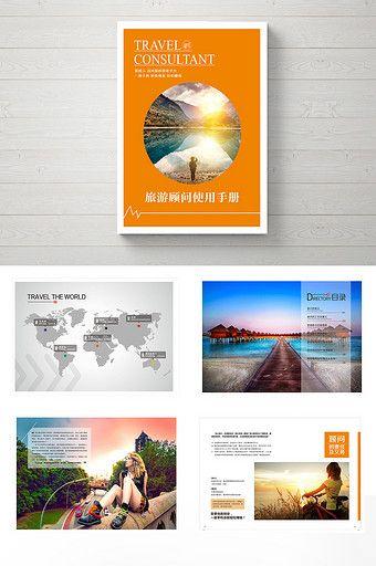 Simple Style Travel Advisor User Manual#pikbest#templates