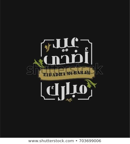 عيد اضحى مبارك Vector Of Arabic Calligraphy Text Of Eid Mubarak For The Celebration Of Muslim Community Festi Calligraphy Text Abstract Images Islamic Design