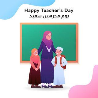 صور يوم المعلم 2020 رمزيات تهنئة معايدة شكرا معلمي Teachers Illustration Happy Teachers Day Teachers Day