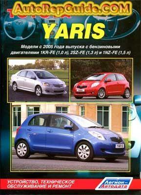 Download Free Toyota Yaris 2005 1kr Fe 2sz Fe 1nz Fe Repair Manual Image By Autorepguide Com Yaris Repair Manuals Toyota