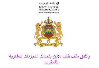 وثائق ملف طلب رخصة احداث تجزئة عقارية بالمغرب Morocco