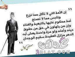 أقوال الحكماء والفلاسفه العرب أقوال مصورة 3dlat Net 16 14 165c Home Decor Decals Decor