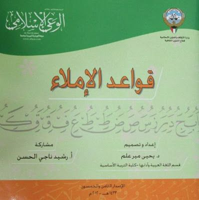 قواعد الإملاء فى جداول مختصرة Pdf Islamic Books In Urdu My Books Books