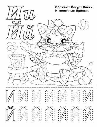 раскраска учим буквы для самых маленьких скачать без