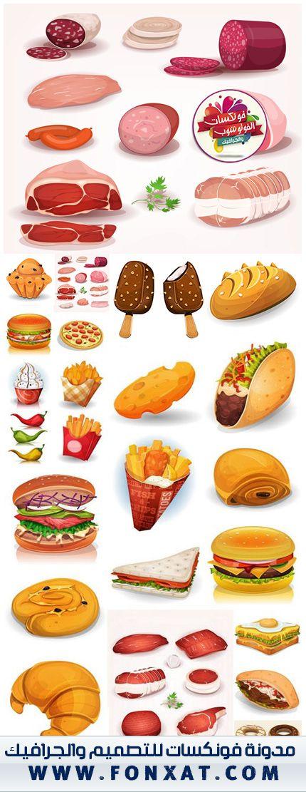 تحميل ايقونات فيكتور باعلى جودة Hd خاصة بالوجبات السريعة والسندوتشات Food Food And Drink Sugar Cookie