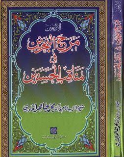 Download Islamic Books Online Urdu Urdu Novels